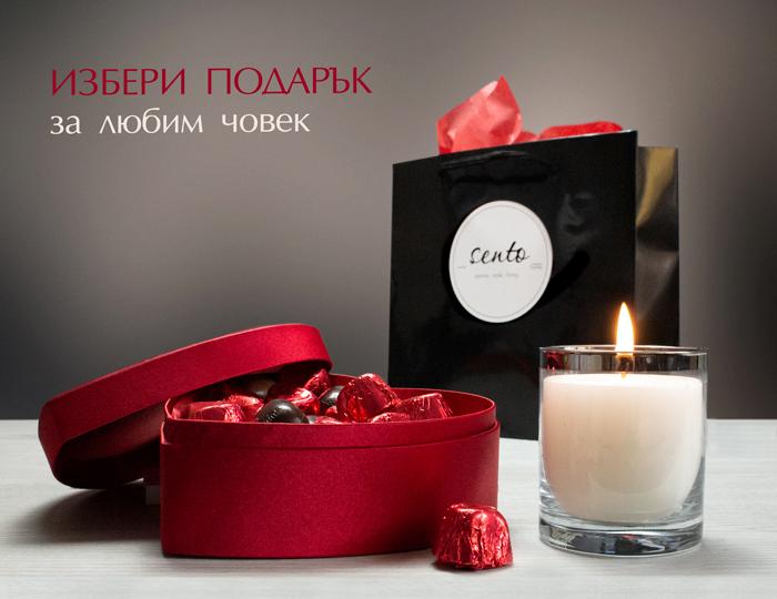 Романтични подаръци, фирмени и корпоративни подаръци