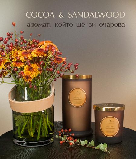 Ароматни свещи с какао и сандалово дърво