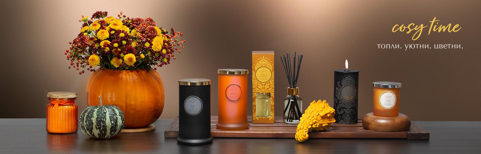 Ароматни свещи и дифузери за подарък и декорация