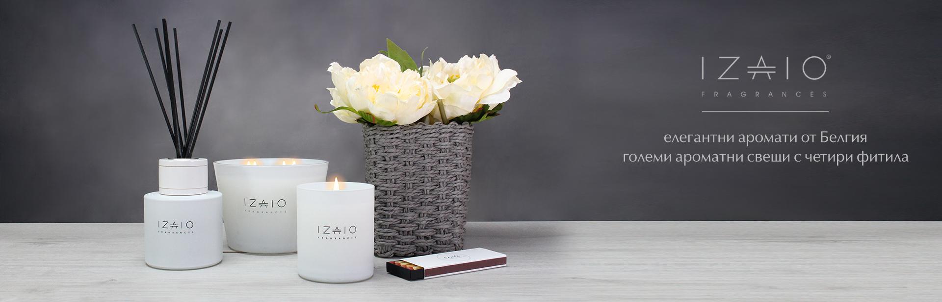Луксозни ароматни свещи и дифузери Izaio Fragrances, романтичен подарък за Свети Валентин