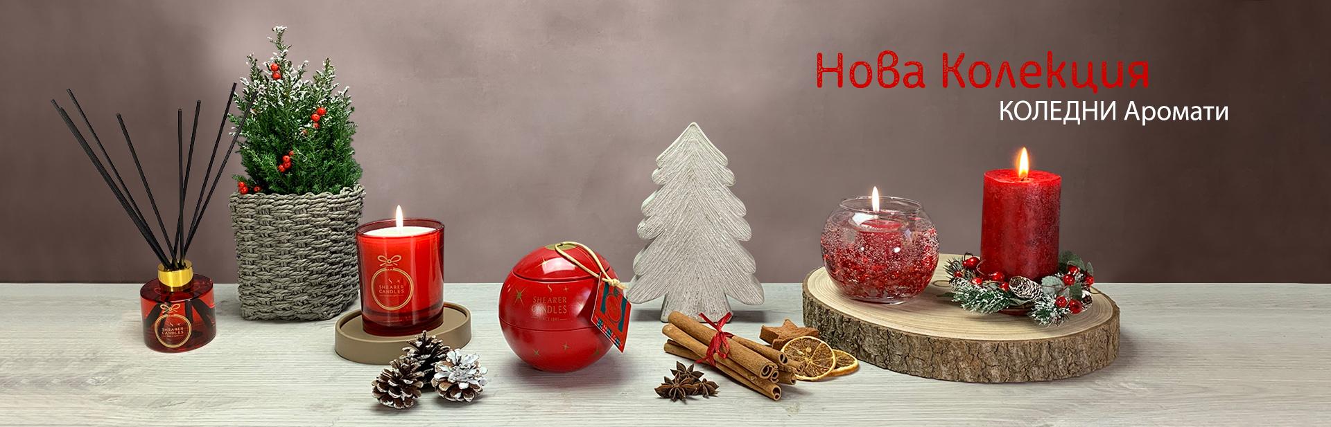 Коледни ароматни свещи и дифузери за подарък и коледна украса на дома