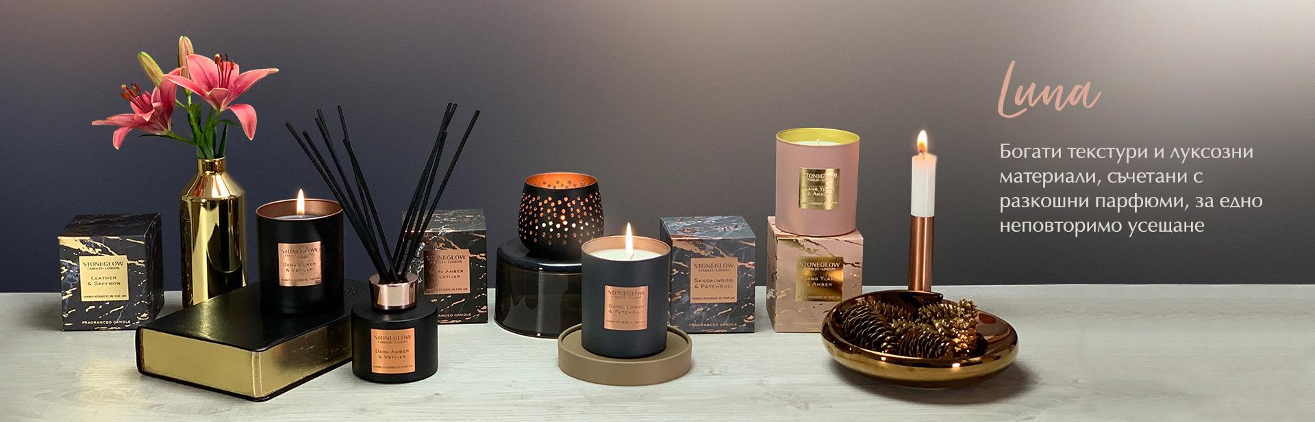 Луксозни ароматни свещи и дифузери за романтичен подарък за Свети Валентин