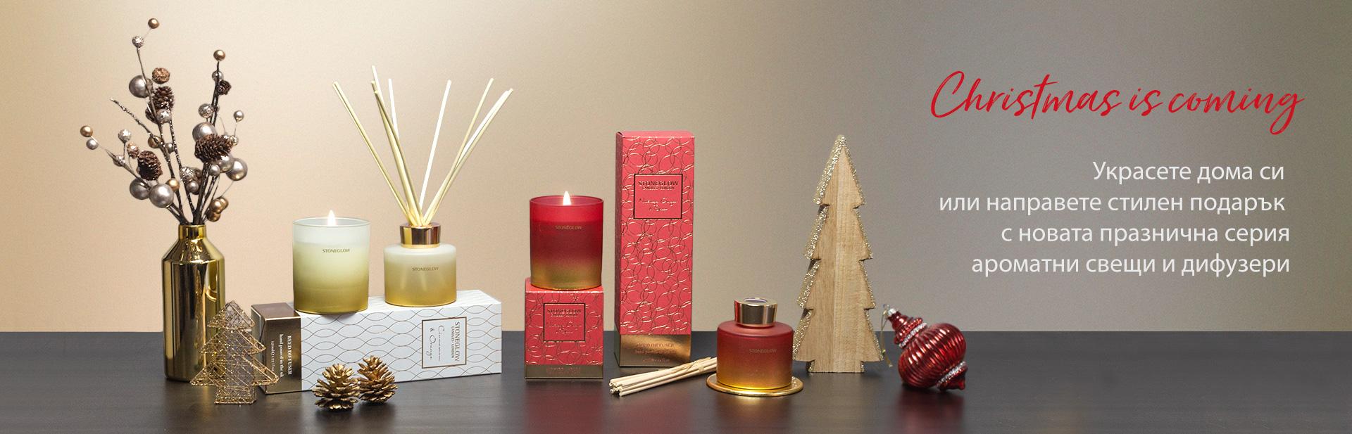 Коледни ароматни свещи и дифузери - оригинален коледен подарък и коледна украса
