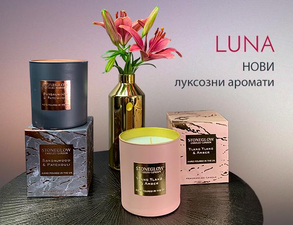 Луксозни ароматни свещи, корпоративни подаръци