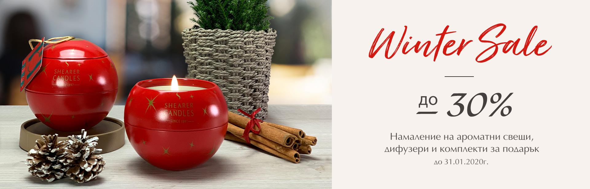 Сезонно намаление на ароматни свещи и дифузери за романтичен подарък и декорация